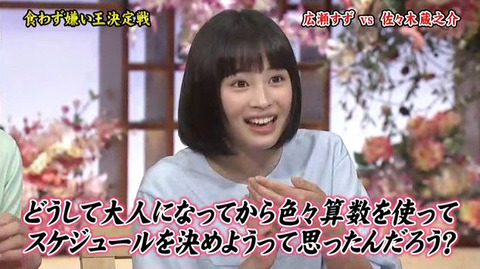 suzuhirose6