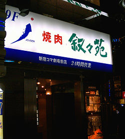 250px-Jojoen_Yakiniku_Restaurant_01