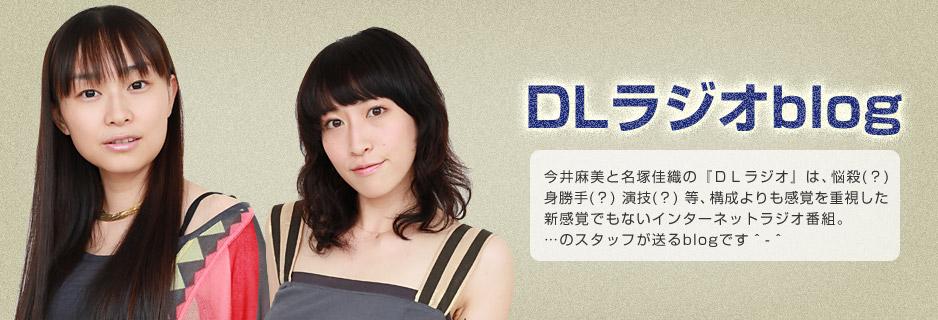 DLラジオblog