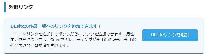 DLsiteリンク自動追加