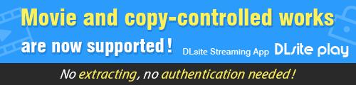 DLsite Play, a DLsite.com streaming app!