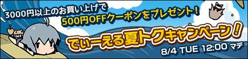 夏のキャンペーン開催中!