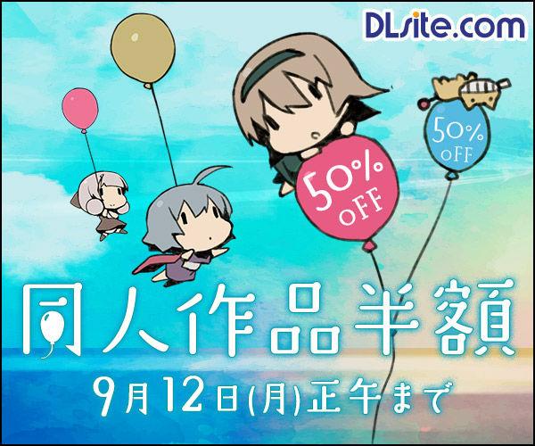 bn_sp_300_250_dojin_01