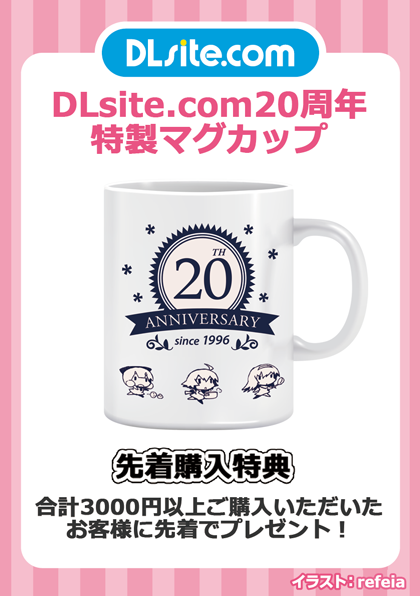 20周年記念マグカップ