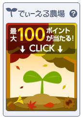 dl_farm
