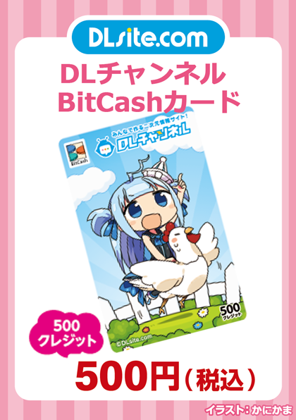 DLチャンネル BitCashカード