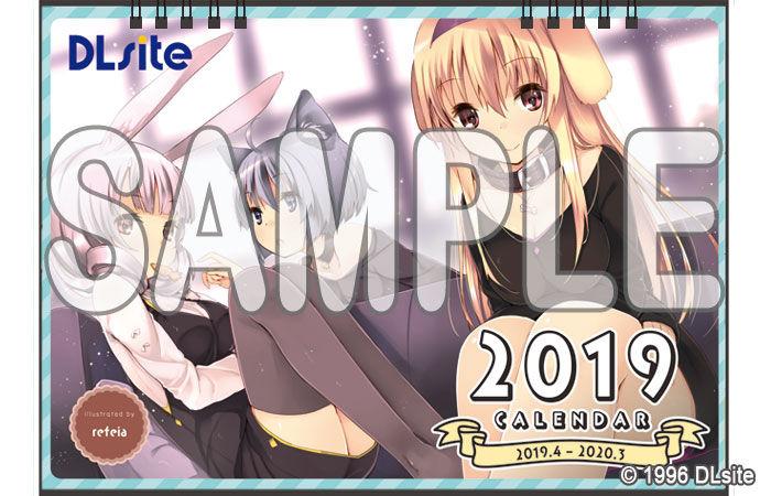 DLsite特製卓上カレンダー2019