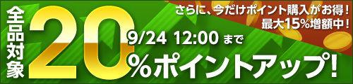全作品対象!20%ポイントアップキャンペーン! & 最大15%UP!ポイント購入キャンペーン!