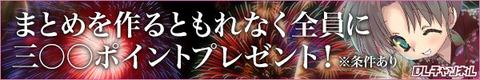 『まとめたくて…夏』 ~夏休み☆感想文祭り~
