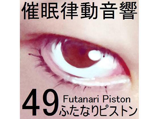 [ぴぐみょんスタジオ] 催眠律動音響セット49_ふたなりピストン