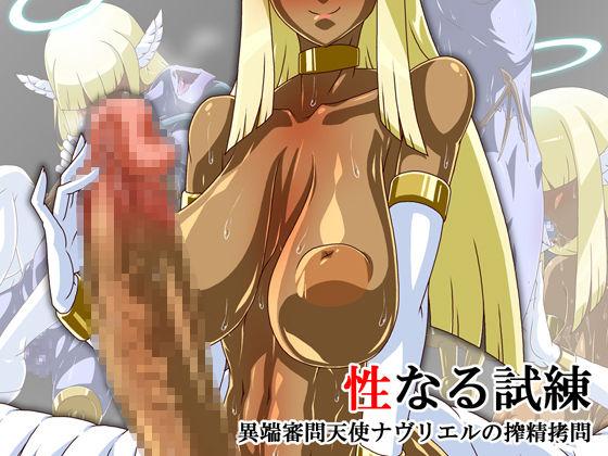 [蜥蜴重工] 性なる試練~異端審問天使ナヴリエルの搾精拷問~