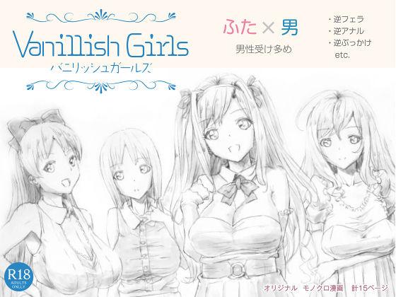 [ピコピコサーベル] Vanillish Girls