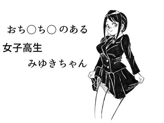 [らくがきです] おち○ち○のある女子高生みゆきちゃん