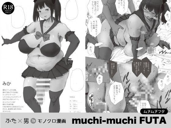 [ピコピコサーベル] muchi-muchi FUTA