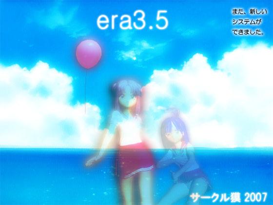 [サークル獏] era3.5