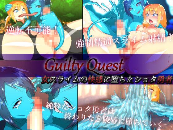 [はいぱーどろっぷきっく] GuiltyQuest -女スライムの快感に堕ちたショタ勇者-
