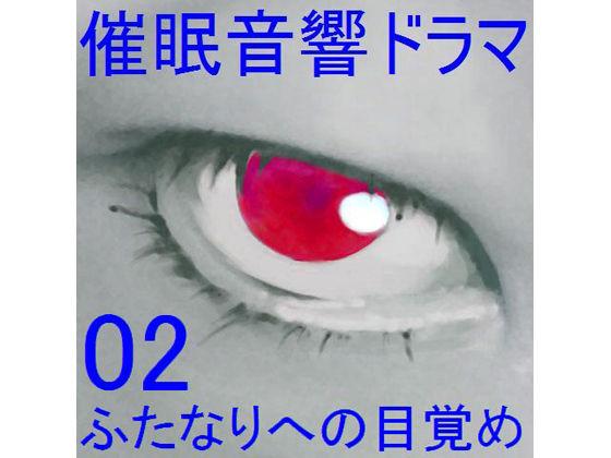 [ぴぐみょんスタジオ] 催眠音響ドラマ02_ふたなりへの目覚め