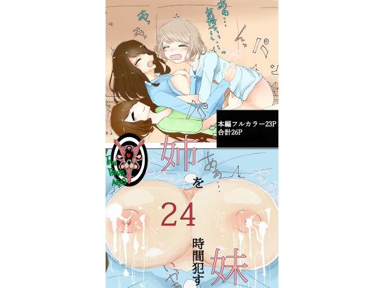 [TenYearsAgo] 姉を24時間犯す妹シリーズ 母乳カーセックス編