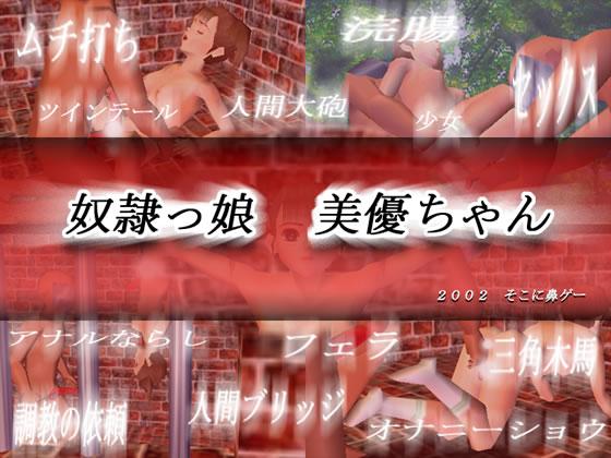 [そこに鼻ゲー改] 奴隷っ娘 美優ちゃんver.1.1