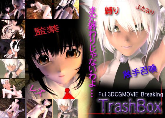 [神天] TrashBox