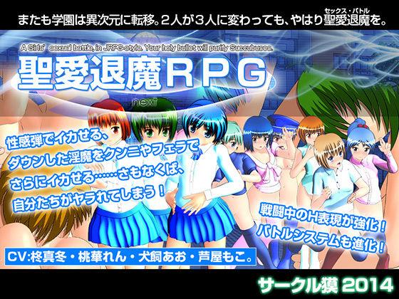 [サークル獏] 聖愛退魔RPG next