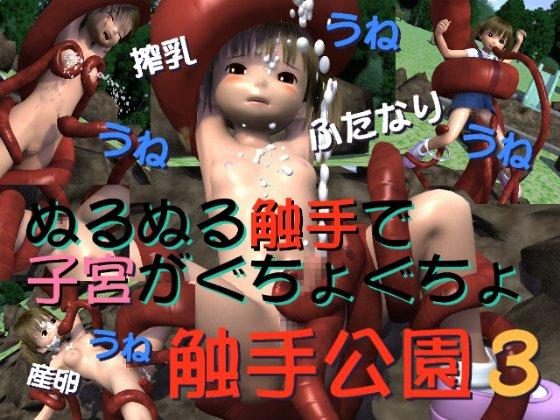 [ByunByunHouse] ぬるぬる触手で子宮がぐちょぐちょ 触手公園3