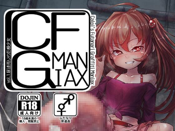 [水中ホワイト] CFG_MANIAX vol.1 & CFG Vol.1+2