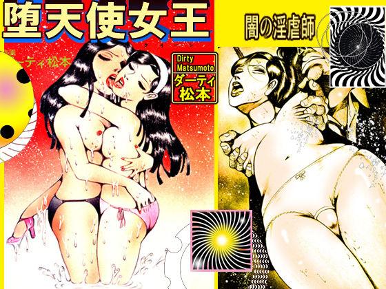 [ダーティ松本] 「闇の淫虐師 堕天使女王」