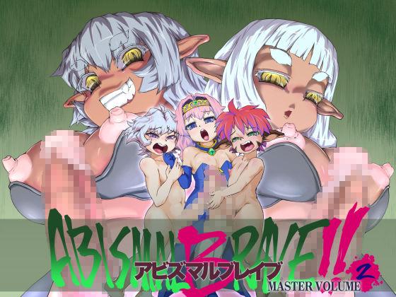 [MasterVolume] アビズマルブレイブ2