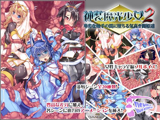 [FIGURE-HUGGING] 神装魔光少女2 卑劣な触手の罠に堕ちる気高き闘姫達