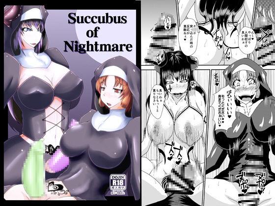 [黒杜屋] Succubus of Nightmare