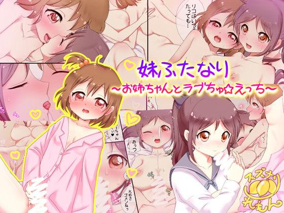 [スズナリ♪れもん♪] 妹ふたなり~お姉ちゃんとラブちゅ☆えっち~