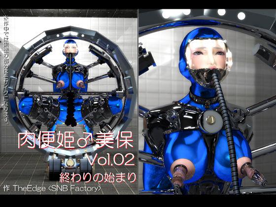 [SNB Factory] 肉便姫♂美保 Vol.02 [終わりの始まり]