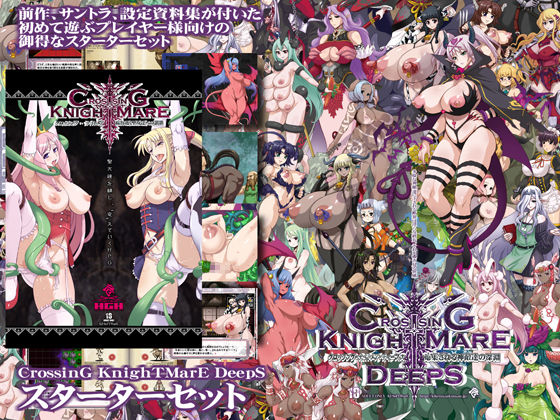 [KI-SofTWarE] CrossinG KnighTMarE DeepS スターターセット