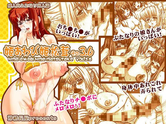 [滑稽長屋] 姫あわび姫松茸その3.6