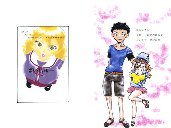 [ULTRA MANIAX] ぱいしゅー