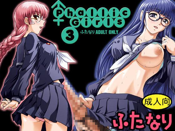 [Behind Moon] PhallicGirls 3