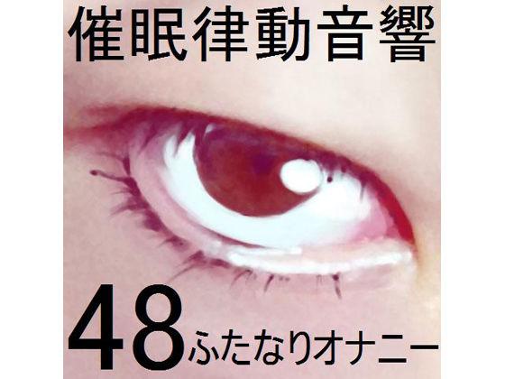 [ぴぐみょんスタジオ] 催眠律動音響セット48_ふたなりオナニー