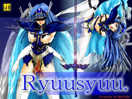 [バルクラッシュ] Ryuusyuu.