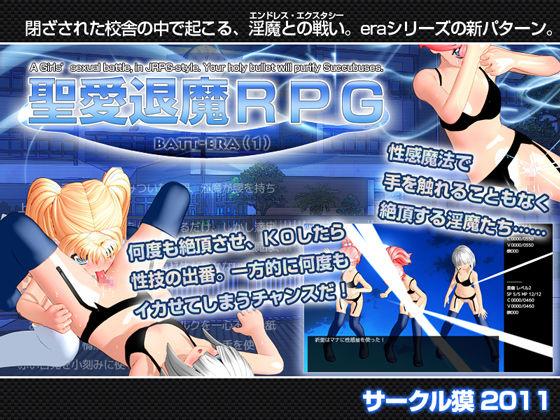 [サークル獏] 聖愛退魔RPG batt-era(1)