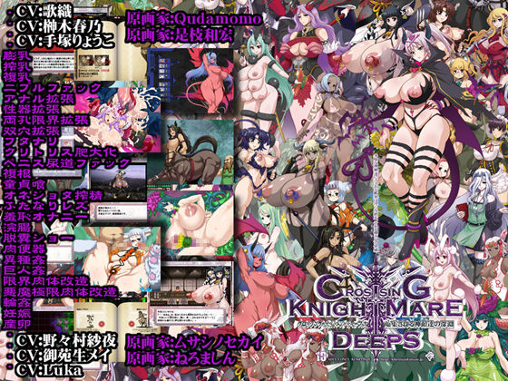 [KI-SofTWarE] CrossinG KnighTMarE DeepS ~蒐集される神敵達の深淵~