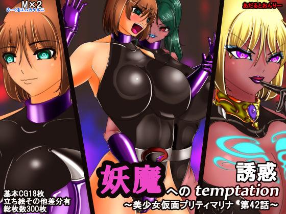 [M×2] 妖魔への誘惑