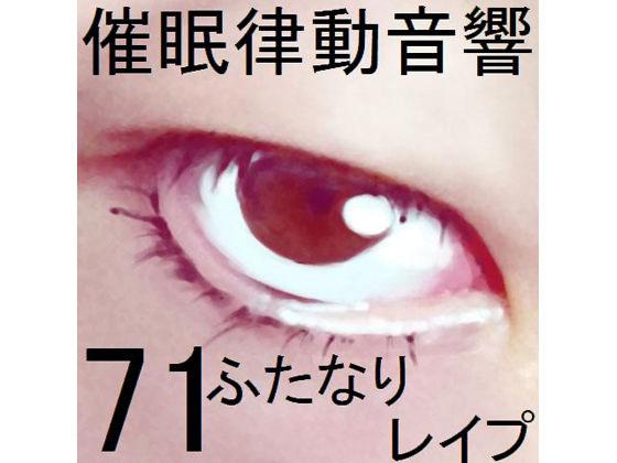 [ぴぐみょんスタジオ] 催眠律動音響71_ふたなりレイプ