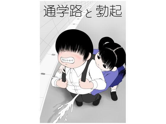 [妄想JET] 通学路と勃起
