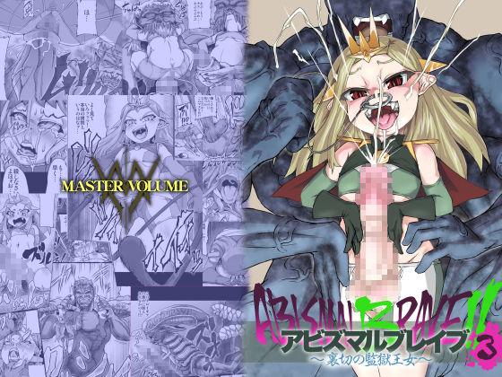 [MasterVolume] アビズマルブレイブ3 ~裏切の監獄王女~
