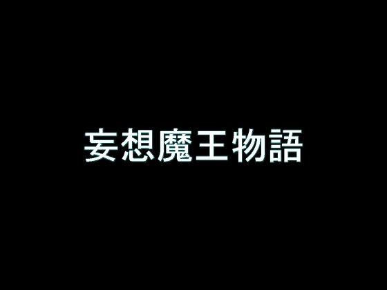 [氷結武具開発工房] 【旧作】妄想魔王物語