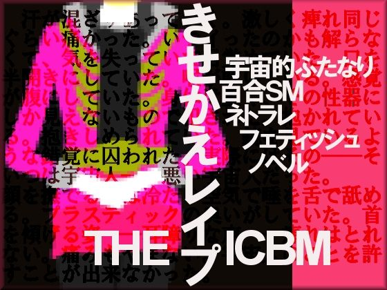 [THE ICBM] きせかえレイプ!~戦隊ヒロインを襲うふたなり快族