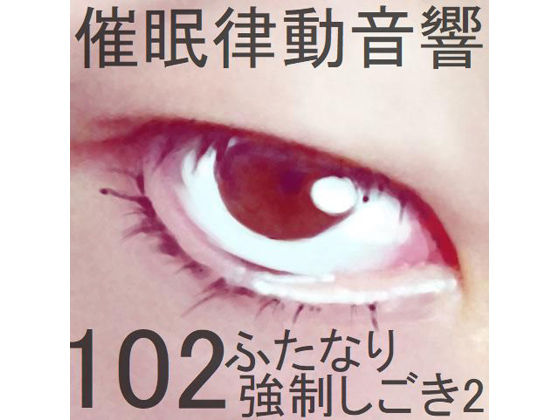 [ぴぐみょんスタジオ] 催眠律動音響102_ふたなり強制しごき2