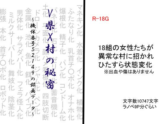 [SAOMAN] V県X村の秘密~機体番号52149の録画データ~