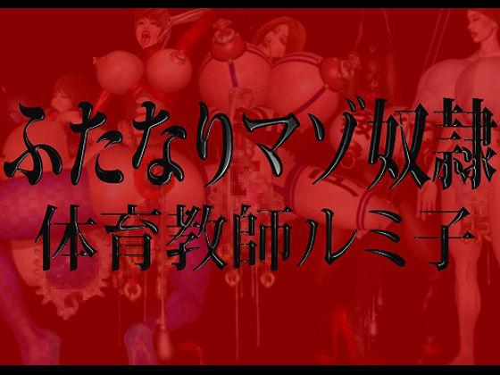 [SNB Factory] ふたなりマゾ奴隷・体育教師ルミ子 DLsiteVer.